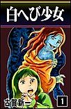 白へび少女 (1):古賀新一 古賀先生の描く女の子の怖がってる顔が好きです http://www.ebookjapan.jp/ebj/book/60081027.html