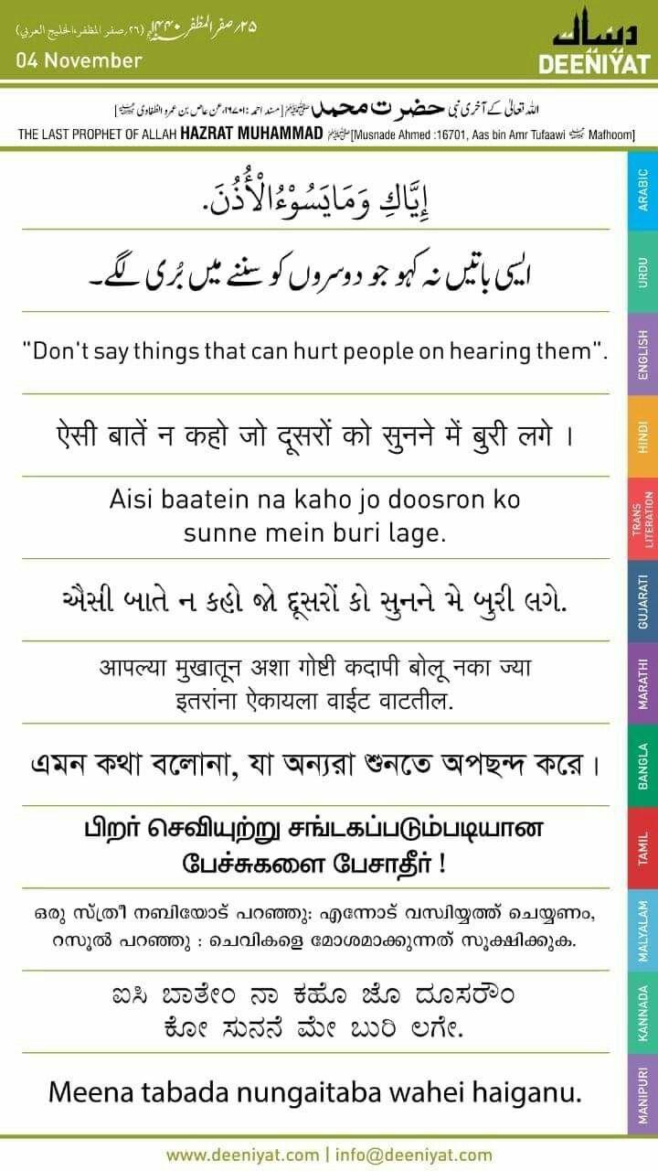 Msg Calendar.Pin By Statusmakersam On Islamic Urdu Quotes Islamic Msg Urdu