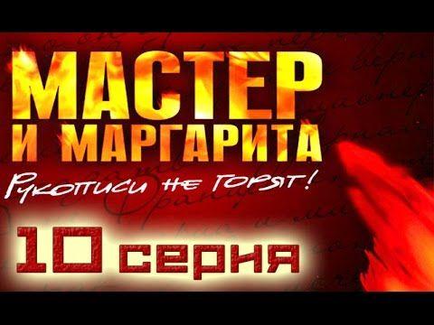 Сериал Мастер и Маргарита 10 серия HD (2005) - Михаил Булгаков