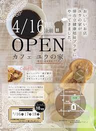 「カフェオープンチラシ」の画像検索結果