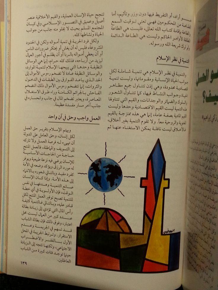Arabic english arabic text translation
