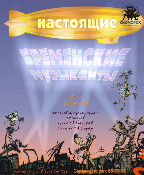 Галерея Настоящие Бременские музыканты