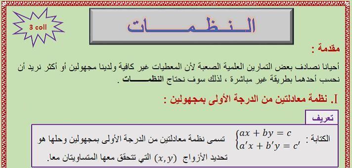 System Of Two Equations درس النظمات للسنة الثالثة إعدادي درس النظمات للسنة الثالثة إعدادي الدورة 2 Math Math Equations Airline