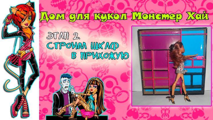Как сделать шкаф в прихожую /Дом для кукол Монстер Хай своими руками.
