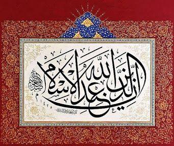 """İnne'd dîne indallahil islâm (ÂL-İ İMRÂN, 19) """"Allah katında din, şüphesiz İslam'dır. """" Hattat: Ferhad Kurlu (el yesârî), sülüs """"Ey kalpleri halden hale değiştiren (ALLAH'ım), benim kalbimi dinin üzere sabit kıl"""""""