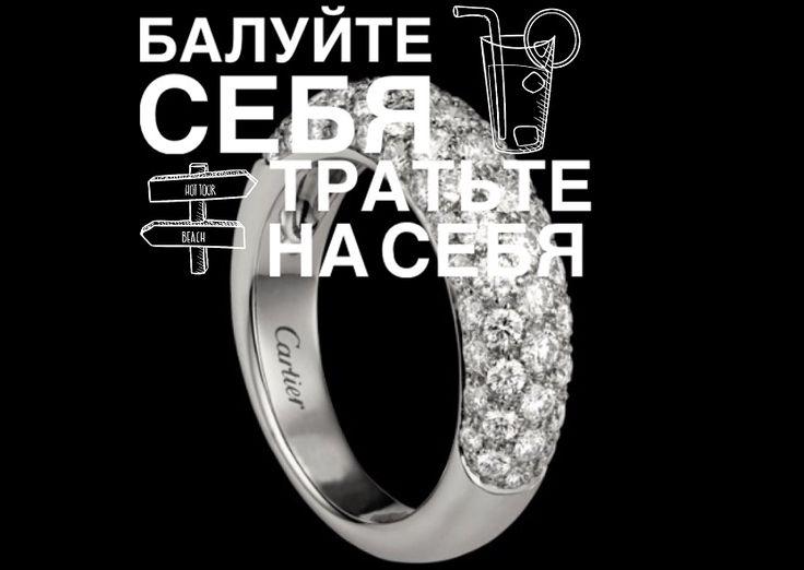 Купить браслет Cartier за 600 000 рублей зачем? Есть же за 4, 6 и даже 12 миллионов рублей. А вы когда себя последний раз баловали браслетом за полмиллиона?