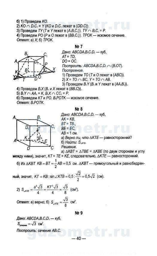 Математика рабинович 7 класс гдз геометрия