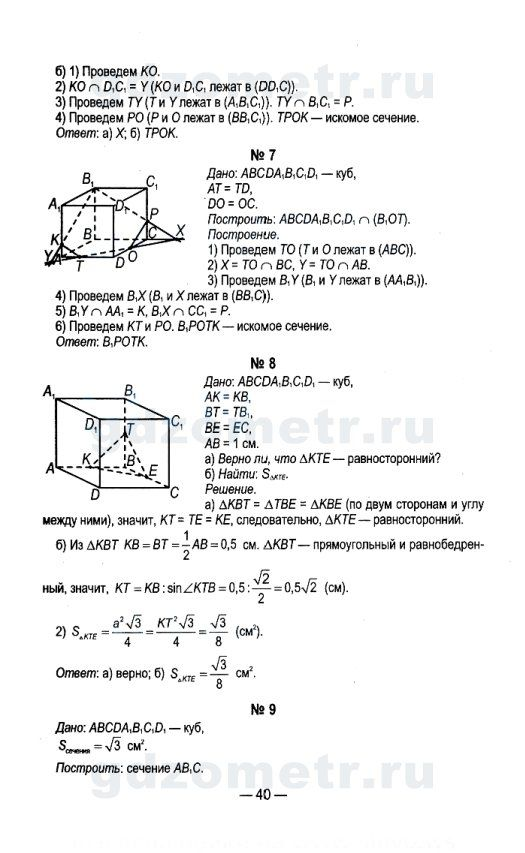 геометрия 10 11 рабинович решебник