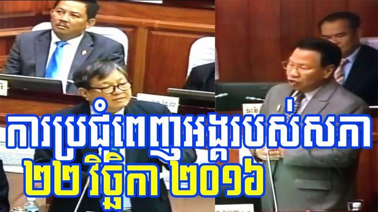 Cambodia News Today Khmer News Today Khmer Hot News Cambodia News 22 Nov...