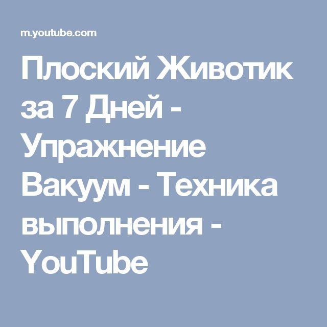 Плоский Животик за 7 Дней - Упражнение Вакуум - Техника выполнения - YouTube