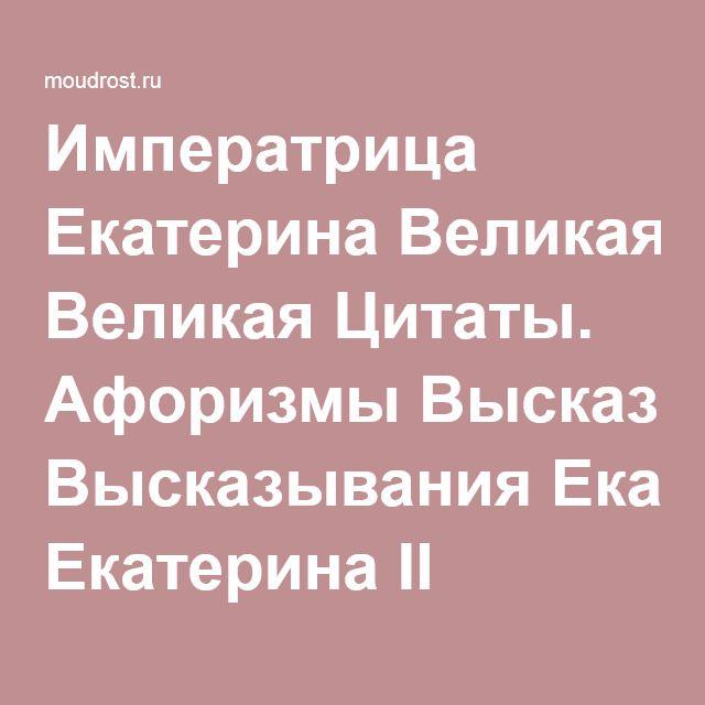 Императрица Екатерина Великая Цитаты. Афоризмы Высказывания Екатерина II Великая.