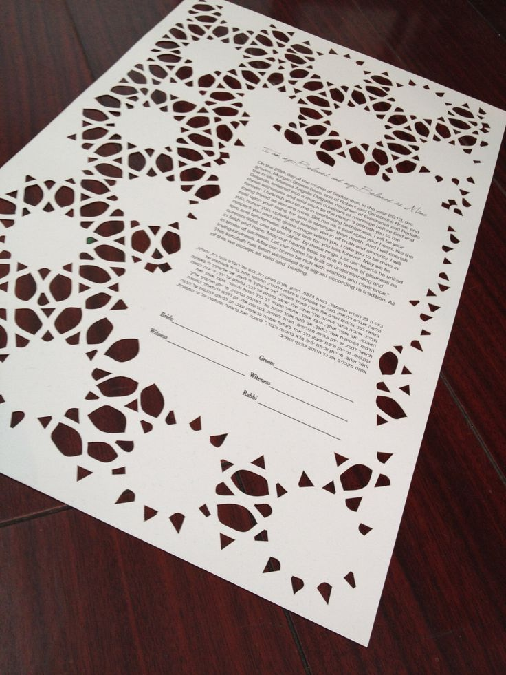 Laser Cut Ketubah Custom Printed with Your Wording. by StationeryBlissShop on Etsy https://www.etsy.com/uk/listing/176457652/laser-cut-ketubah-custom-printed-with
