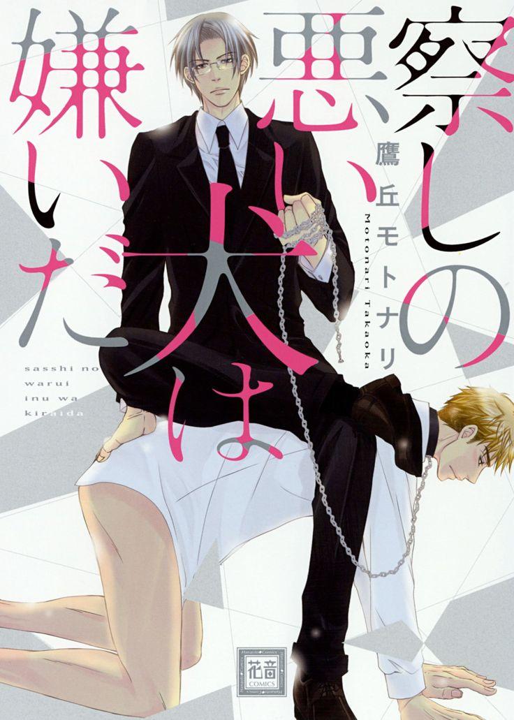 Amazon.co.jp: 察しの悪い犬は嫌いだ (花音コミックス): 鷹丘モトナリ: 本