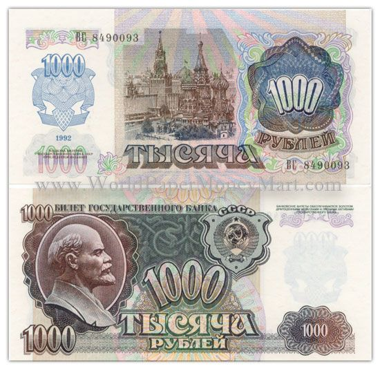russian currency | Russia : World Paper Money Mart, Affordable Collecting For Everyone!