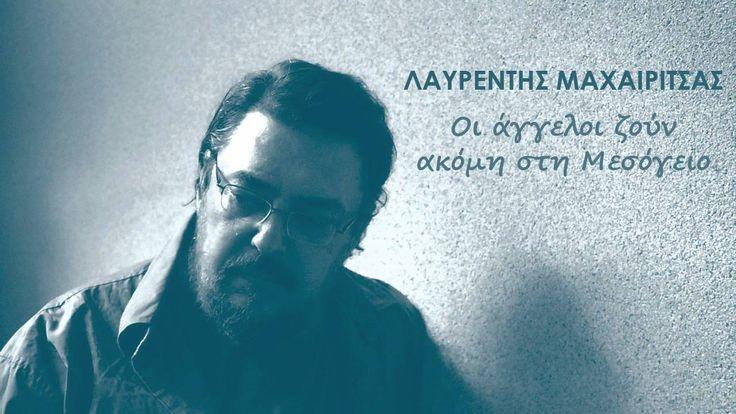 Χαζόπικρο - Λαυρέντης Μαχαιρίτσας - Tonino Carotone