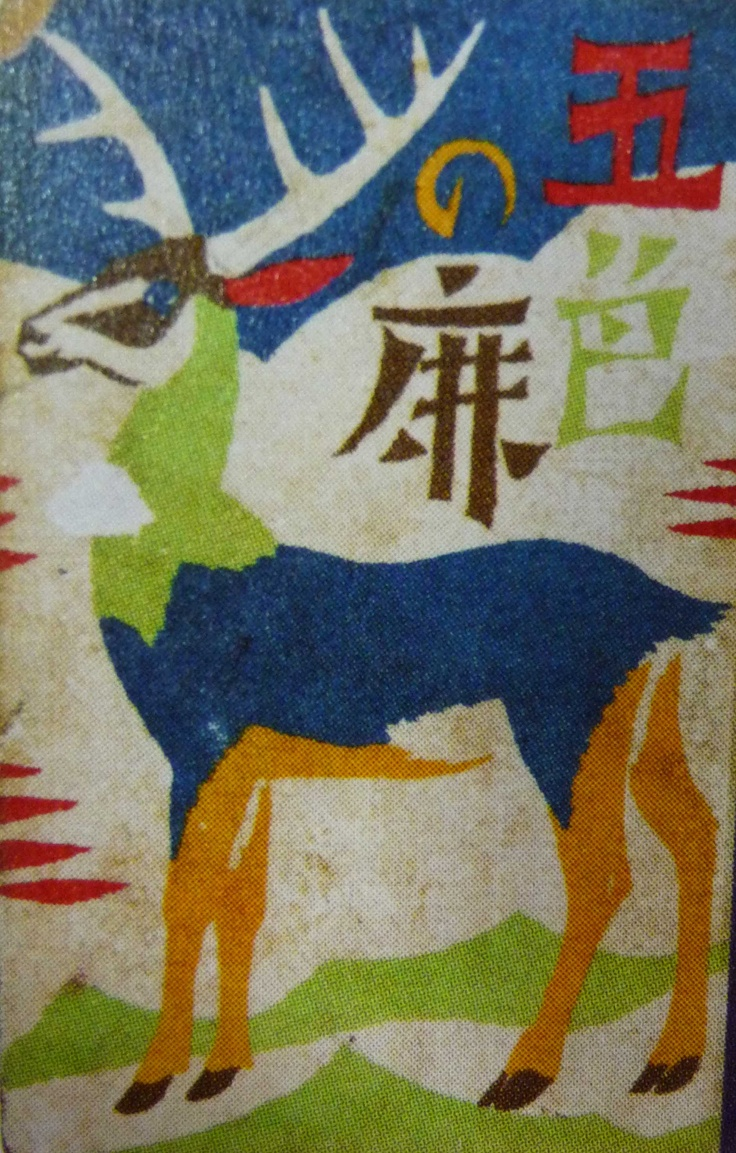 yayoi-museum-takehisa-yumeji-museum-06.jpg (1884×2953)