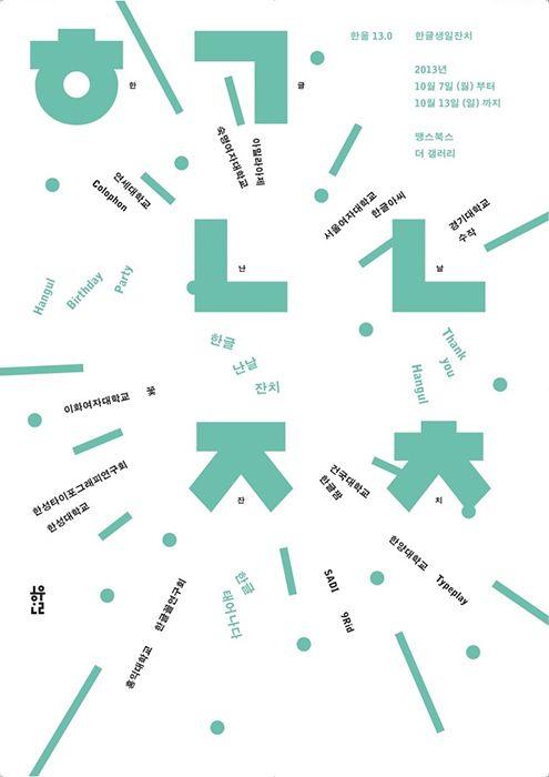 typohan: © Hansung Typography Lab