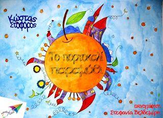 Εκδόσεις Σαΐτα: Το πορτοκαλί παραμύθι