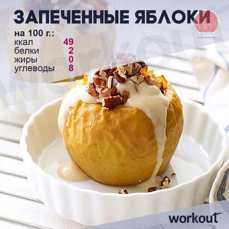Запеченные яблоки с творожным кремом: десерт, который можно всем!🍏  Ингредиенты:  Яблоки — 2 шт. Молоко 1% — 2 ст. л. Творог обезжиренный — 2 ст. л. Ванилин — по вкусу Подсластитель — по вкусу  Приготовление:  1. Вымыть яблоко, отрезать верх, аккуратно вынуть внутреннюю часть. Перемешать творог, подсластитель, молоко, ванилин. Масса по консистенции должна напоминать густую сметану.  2. Духовку прогреть. Готовый творожный крем выложить в яблоко, поставить в духовку на 20–30 минут.  3. Чтобы…