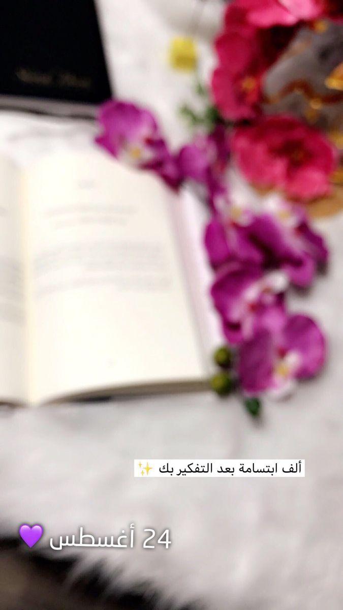 همسة ألف ابتسامة بعد الت فكير بك حياة تصويري تصميم تصميمي تصميمي سناب حنين تفاصيل ت Beautiful Arabic Words Arabic Love Quotes Cool Words