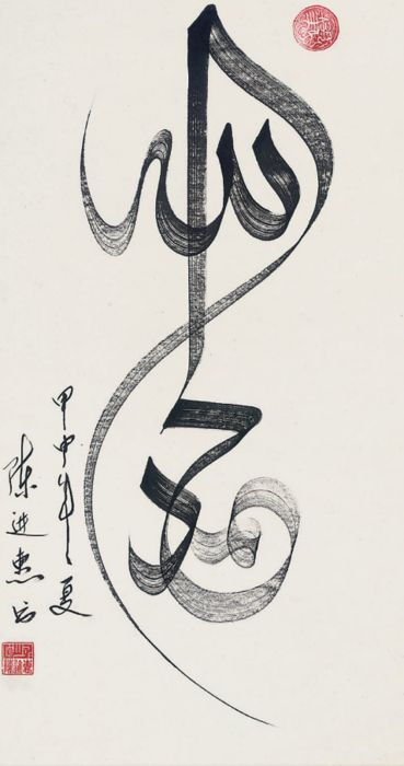 katemckee:  A Sino-Arabic calligraphic panel by Yusuf Chen Jinhui, date unknown. This panel featuresthe Arabic textal-hamdu li'-illah(praise be to God) in Sino-Arabic brushpaint (zhong-kaistyle), with the Chinese translation and the artists' name and seal on the left.