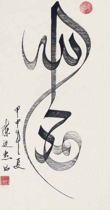 Alhamdulillah (praise be to God)