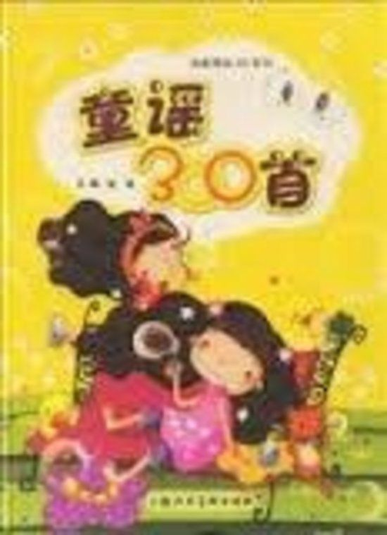 Three hundred Nursery Rhymes (Chinese Edition)