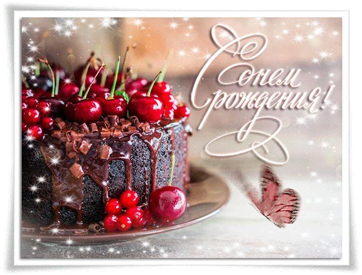 Зимний, торт анимация с днем рождения