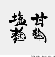 「麹 ロゴ」の画像検索結果
