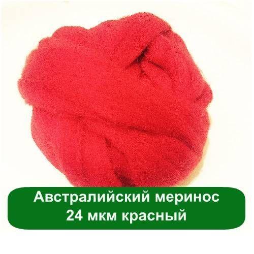Австралийский меринос  красного цвета, подойдёт для валяния разного стиля. Он прекрасно сваливается. Можно делать различные изделия, включая бижутерию.  #мылоопт #мыло_опт #плед_крупной_вязки #шерсть_мериноса #мериносовая_шерсть #плед #шерсть #купитьшерсть  #валяние #декор #уют #тепло #подарки  #вязание_для_детей #вяжу_с_любовью #пряжа #австралийская_пряжа #шерсть_мериноса  #ручная_работа #шерсть#пряжа#красиво#объемнаяпряжа