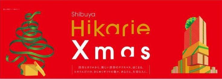 ヒカリエ クリスマス - Google 検索