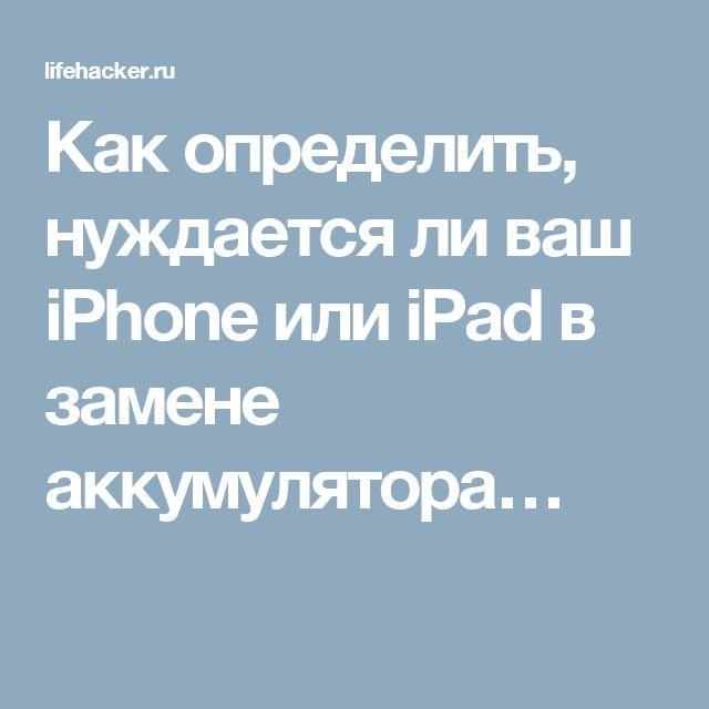 Как определить, нуждается ли ваш iPhone или iPad в замене аккумулятора…