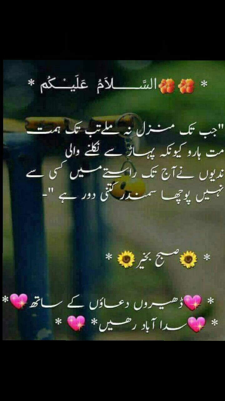 insha Allah   M N    Good morning prayer, Morning greetings