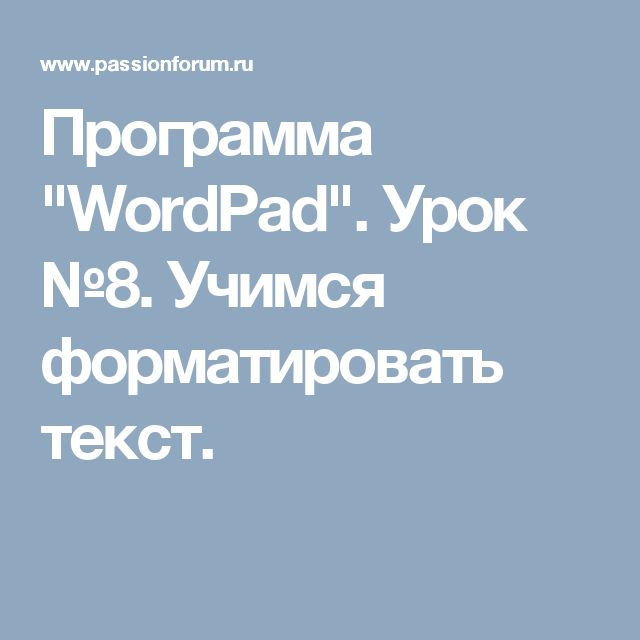 """Программа """"WordPad"""". Урок №8. Учимся форматировать текст."""