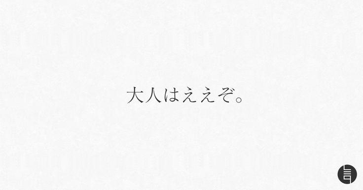 大人はええぞ。 ─ 福井新聞社 . #古川雅之 #福井新聞社 #人生 #勇気 #大人 #コピー #コピーライター #名言 #大人はええぞ まずな、宿題がない。うまいもんが食える。な、ええやろ。やりたいことができる。好きな仕事が選べる。じぶんでお金をかせげる。好きな人と結婚できる。ええやろ?それからいちばんええのはな、大人になってからでも...