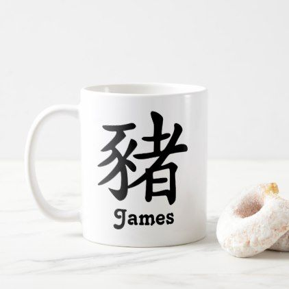 Chinese Zodiac Year of the Pig Add Name Coffee Mug - birthday diy gift present custom ideas