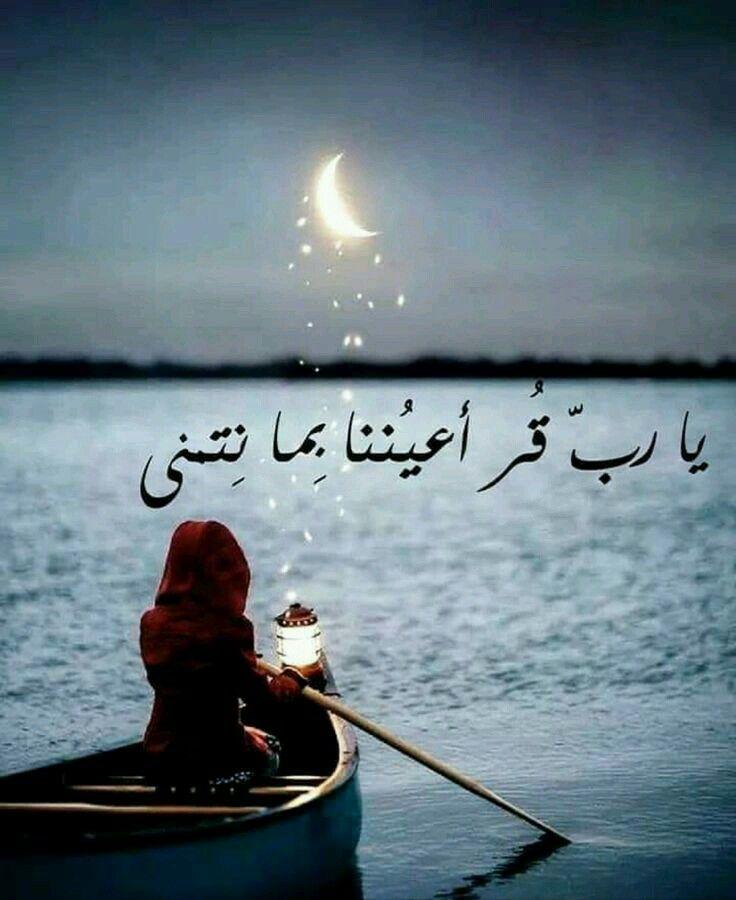 يا رب قر أعيننا بما نتمني Arabic Quotes Islamic Quotes Sweet Words