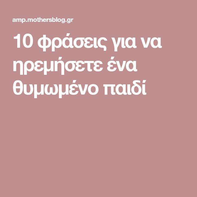 10 φράσεις για να ηρεμήσετε ένα θυμωμένο παιδί