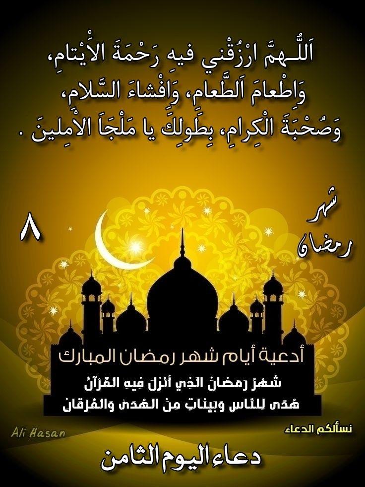 Pin By Ali Hasan On أدعية أيام شهر رمضان ١ Movie Posters Poster Art