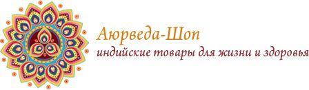Все для здорового образа жизни и занятий йогой со скидками и подарками!  Ayurveda shop промокод 2015 на подарок к заказу натуральное кокосовое масло «KLF NIRMAL»! http://ayurveda.berikod.ru/coupon/11495/  Аюрведа промокод 2015 на подарок к заказу бальзам-крем с маслом черного тмина «Balm»! - http://ayurveda.berikod.ru/coupon/11473/  #Ayurveda #промокод #аюрведа #Berikod #БериКод #йога