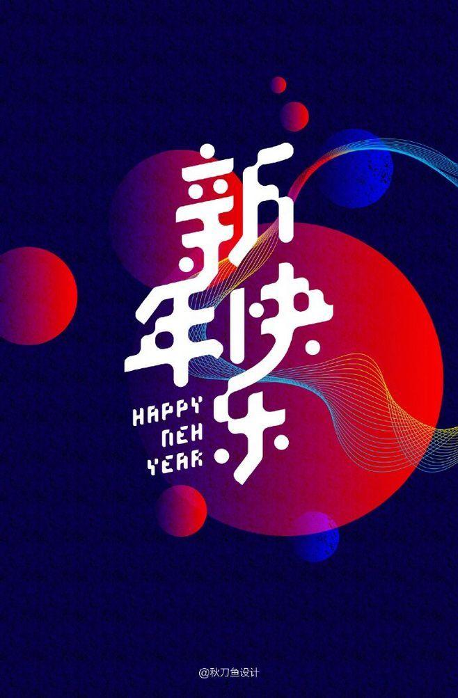 新年快乐文字海报设计。| by @秋刀鱼...