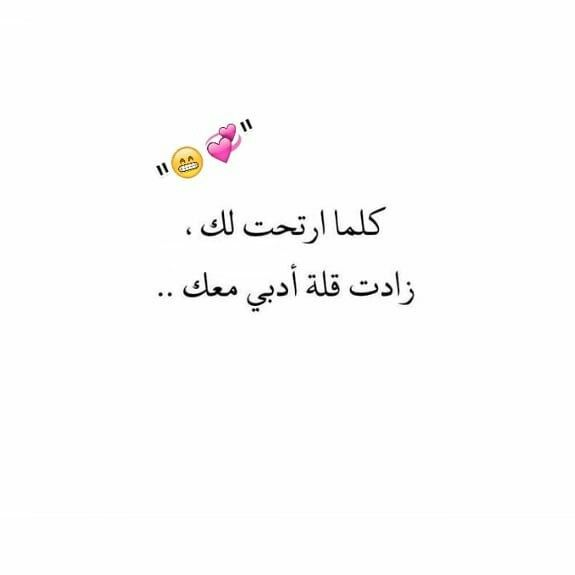 صباح الخير لكم وللحياة Morning Words Funny Arabic Quotes Romantic Words