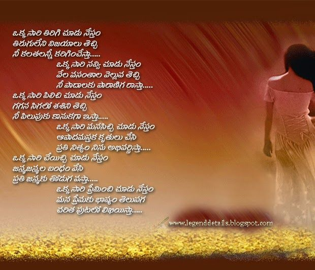 Awe Inspiring Deep Love Poems In Telugu With Images Feeling Loved Quotes Personalised Birthday Cards Veneteletsinfo