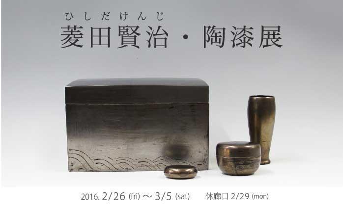 菱田賢治・陶漆展 一穂堂 | ippodo