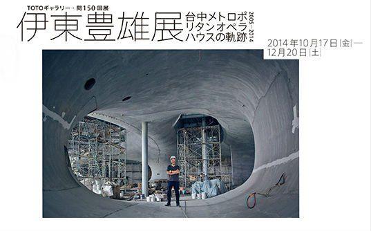 TOTO Gallery • MA 第150回紀念展覽會 / 伊東豊雄展「臺中大都會歌劇院的全軌跡2005-2014」(Photo Credit:TOTO Gallery • MA)