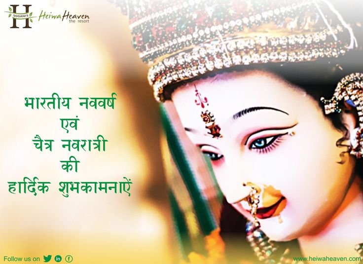 May Maa Shakti bless you and your family, and fill your home with happiness and prosperity. #Happy_Navratri #Hindu_nav_varsh #Heiwa_Heaven_the_resort  #Contact_us: +91-7413939391