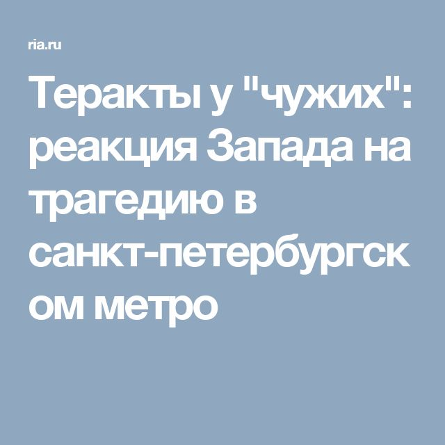 """Теракты у """"чужих"""": реакция Запада на трагедию в санкт-петербургском метро"""