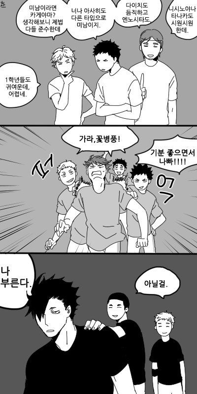 Karasuno 3 third yrs: Well.. Everyone in our team is good-looking Seijo: Go flower boy Nekoma: (Kuro)-they're calling me (Others) NO THEY ARE NOT. come back here