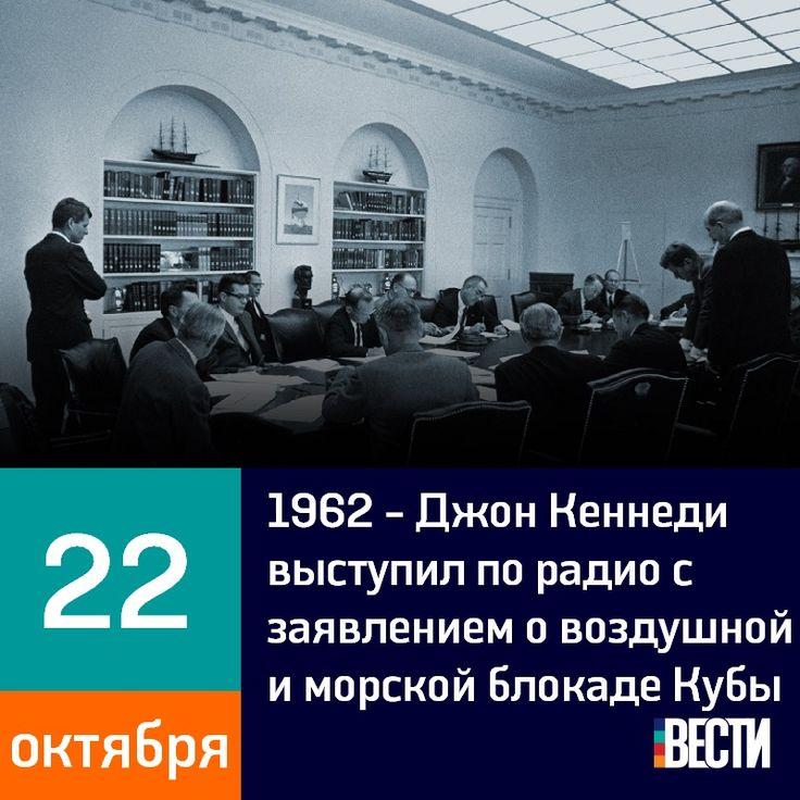 22 октября 1962 год - Джон Кеннеди выступил по радио с заявлением о воздушной и морской блокаде Кубы. #vestiua