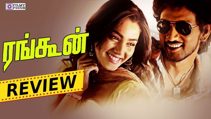 Rangoon movie Review | Gautham Karthik, Sana Makbul | ரங்கூன் விமர்சனம் |Rangoon movie Review | Gautham Karthik, Sana Makbul | ரங்கூன் விமர்சனம் | Rangoon is an Kollywood film directed by Raj... Check more at http://tamil.swengen.com/rangoon-movie-review-gautham-karthik-sana-makbul-%e0%ae%b0%e0%ae%99%e0%af%8d%e0%ae%95%e0%af%82%e0%ae%a9%e0%af%8d-%e0%ae%b5%e0%ae%bf%e0%ae%ae%e0%ae%b0%e0%af%8d%e0%ae%9a%e0%ae%a9%e0%ae%ae%e0%af%8d/